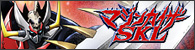 マジンカイザーSKL公式サイト